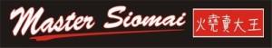 master siomai franchise